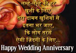 Happy Marriage Anniversary Shayari Image