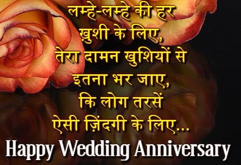 Happy Marriage Anniversary Shayari Image
