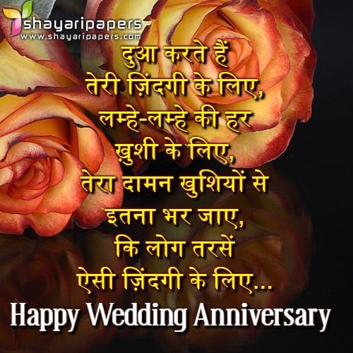 Happy Anniversary Quotes For Parents In Hindi: शादी की सालगिरह पर शायरी