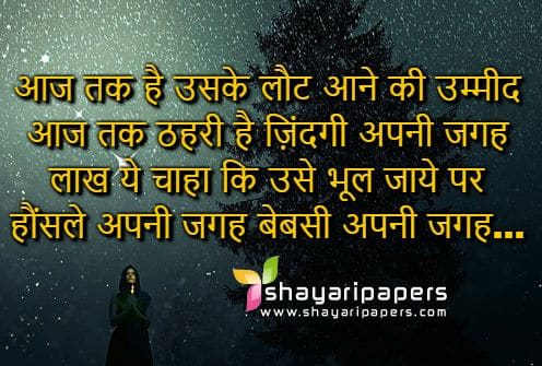 umeed shayari images wallpaper
