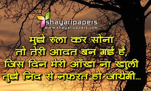 aadat shayari image wallpaper pic
