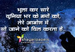 aagosh shayari in hindi image picture