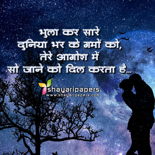 aagosh shayari in hindi image picture