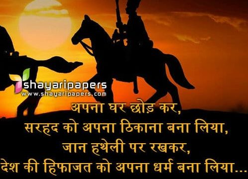 Indian Army Shayari in Hindi