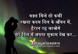Wife Shayari Image Wallpaper