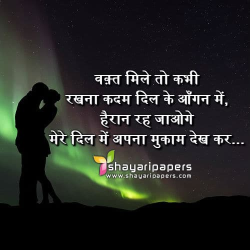 Wife Shayari Image Wallpaper
