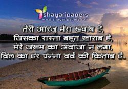 aarzoo shayari image picture wallpaper