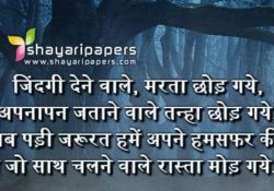 apnapan shayari image photo