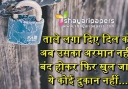 armaan shayari image pics