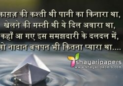 bachpan shayari pic image photo wallpaper