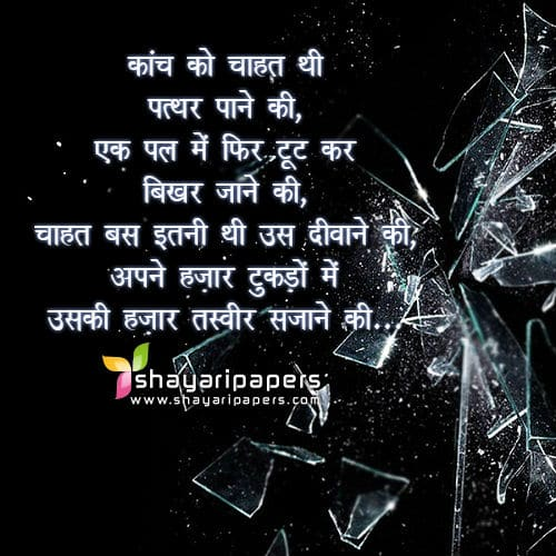 chahat shayari images wallpapers