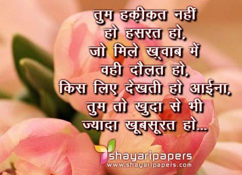 beautiful shayari in hindi image