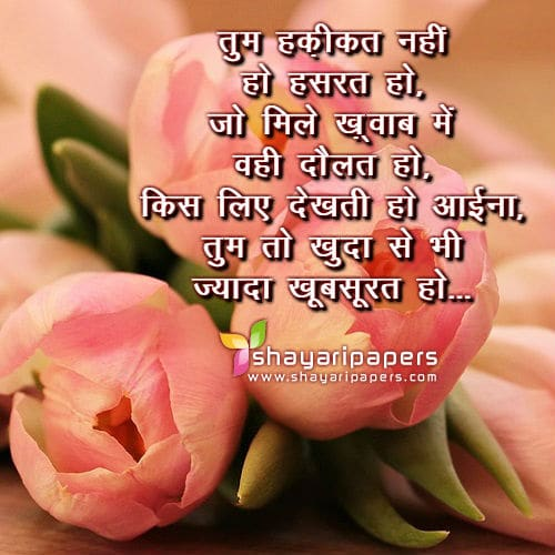 beautiful shayari in hindi image