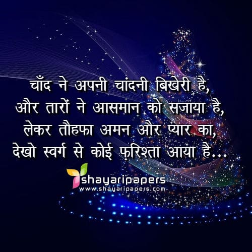 christmas shayari images wallpapers