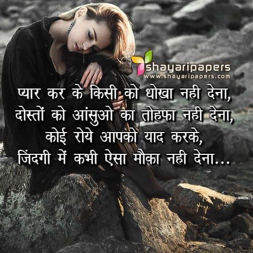 dhokha shayari image