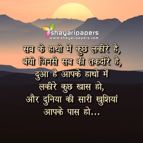 dua shayari in hindi wallpapers photos