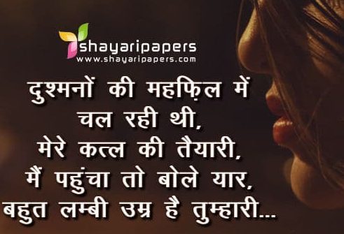 dushmani shayari in hindi images