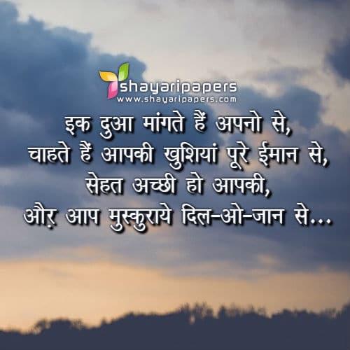 get well soon shayari in hindi images