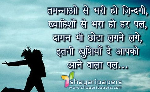 good luck shayari images photos wallpapers