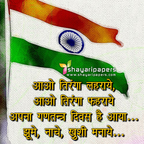 happy republic day shayari photos pictures