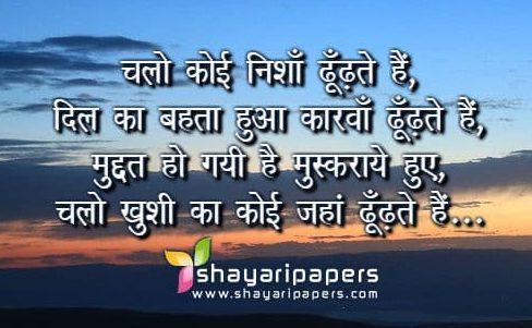 khushi shayari in hindi photo wallpaper