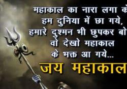 mahakal shayari images