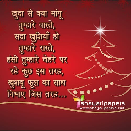 merry christmas shayari photos pictures
