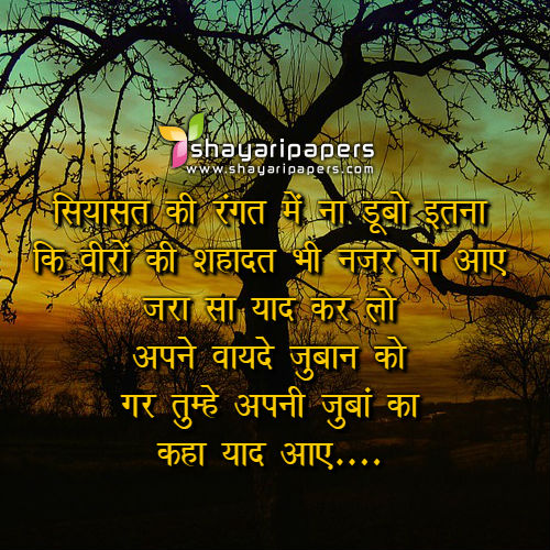 political shayari in hindi images wallpapers