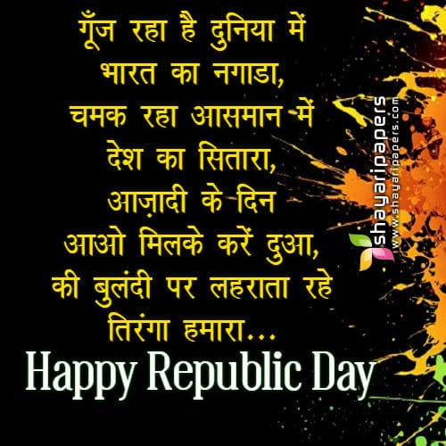 republic day shayari hindi images wallpapers