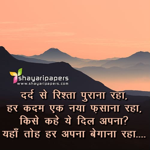 rishta shayari in hindi images