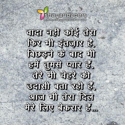 wada shayari in hindi wallpapers pictures