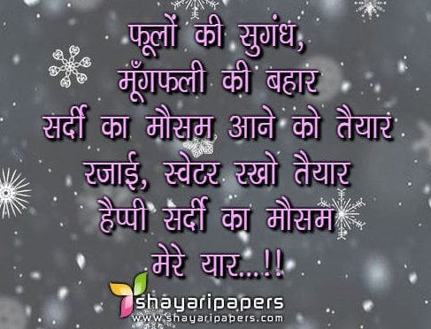 winter shayari images wallpapers