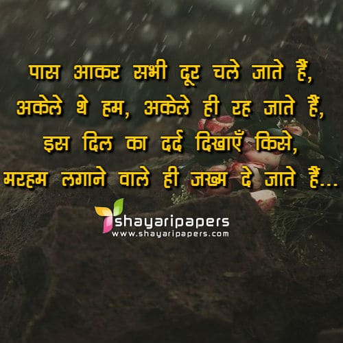 zakhm shayari 2 lines photo
