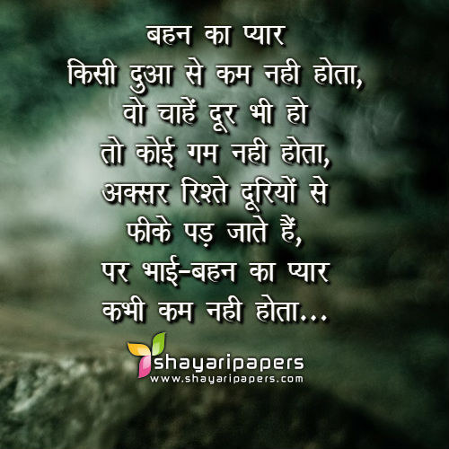 bhai behan shayari image