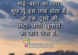 bhai shayari images