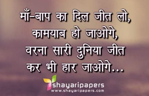 family shayari wallpapers photos pictures