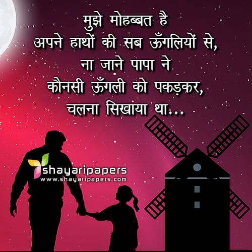 papa shayari in hindi images