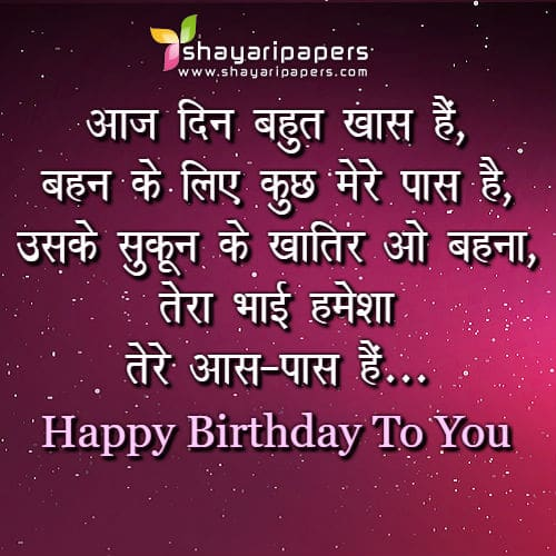 sister birthday shayari wallpapers