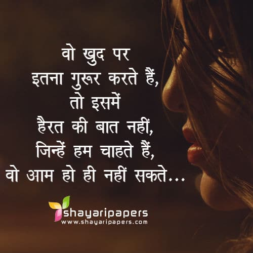 cool shayari images wallpapers