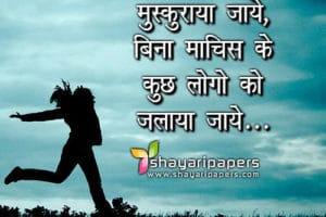cool shayari photos pictures