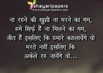 emotional shayari in hindi on life images