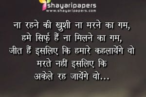 emotional shayari in hindi on life images