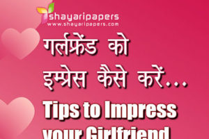girlfriend ko kaise impress kaise kare