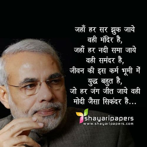 narendra modi shayari images wallpapers photos