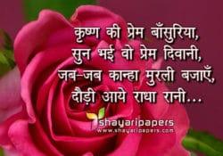 radha krishna shayari wallpaper