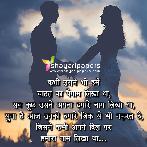 sad shayari for girlfriend