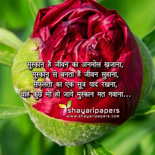 smile shayari images wallpapers