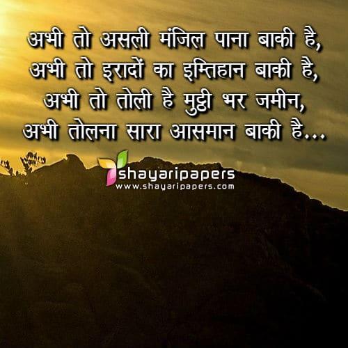 student shayari in hindi images