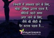 student shayari motivational inspirational hindi