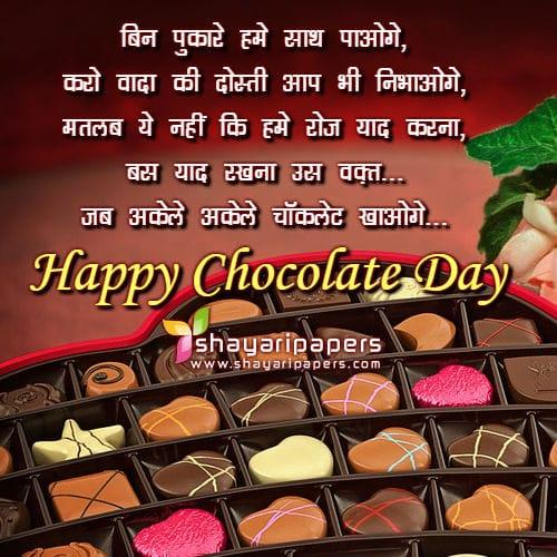 chocolate day shayari image